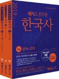 한국사 세트(2019)(해커스 공무원)(개정판)(전3권)
