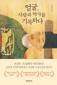 얼굴, 사람과 역사를 기록하다(리커버 에디션)(개정증보판)(반양장)