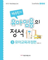 유아임용의 정석. 3: 유아교육과정편(박수민의)(Good Choice 유임정)
