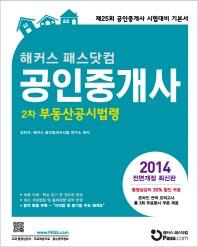 부동산공시법령(공인중개사 기본서 2차)(2014)