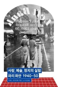사랑, 예술, 정치의 실험: 파리좌안 1940-50