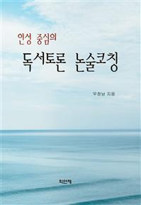 인성 중심의 독서토론 논술코칭