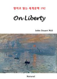 On Liberty (영어로 읽는 세계문학 192)