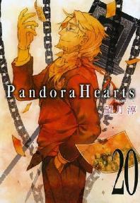[해외]PANDORA HEARTS  20