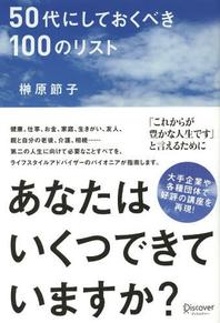 [해외]50代にしておくべき100のリスト