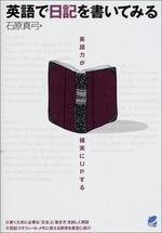 英語で日記を書いてみる―英語力が確實にUPする