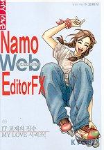 나모 웹 에디터 FX 홈페이지 만들기(MY LOVE 9)