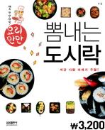 뽐내는 도시락(핸디북)(요리만만)