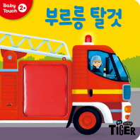 Baby Touch: 부르릉 탈것