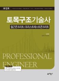 토목구조기술사 철근콘크리트/프리스트레스트 콘크리트(포인트)