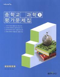 중학교 과학 1 평가문제집(이재호)(2013)(신사고)