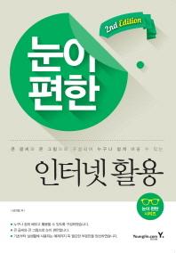 눈이 편한 인터넷 활용(2판)(눈이 편한 시리즈)