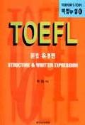 TOEFL(문법유형편)(TOEFLERS TOEFL비법누설 4)