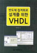 반도체 집적회로 설계를 위한 VHDL