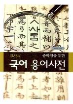 국어 용어사전 (BASIC)(중학생을 위한)