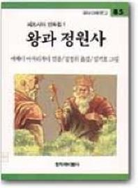 왕과 정원사(창비 아동문고 85)