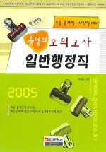일반행정직 총정리 모의고사 (9급) (2005) (8절)