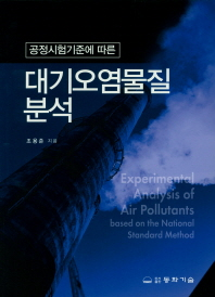 대기오염물질분석(공정시험기준에 따른)