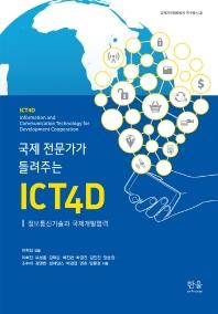 국제 전문가가 들려주는 ICT4D(양장본 HardCover)