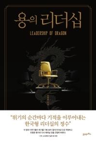 용의 리더십