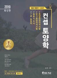 컨셉 토양학(2019)(농업 전공자가 집필한)