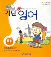 기탄 초등영어 E단계 1집(CD1장포함)