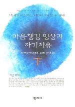 마음챙김 명상과 자기치유(하)(2판)