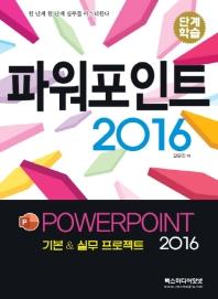 파워포인트 2016(단계학습)