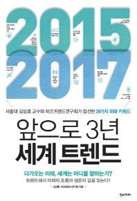 2015-2017 앞으로 3년 세계 트렌드