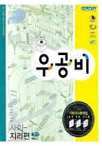 사회-지리편: 고1