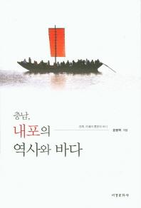 충남, 내포의 역사와 바다