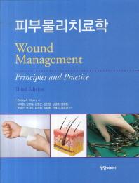 피부물리치료학(3판)(양장본 HardCover)