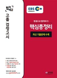 고졸 검정고시 핵심 총정리(2020)