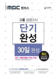 고졸 검정고시 단기완성(30일)