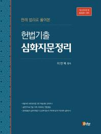헌법기출 심화지문정리(판례 법리로 풀어본)