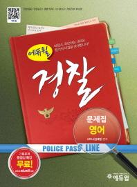 경찰 문제집: 영어(2015)(에듀윌)(에듀윌)