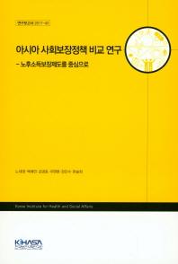 아시아 사회보장정책 비교 연구: 노후소득보장제도를 중심으로(연구보고서 2017-43)