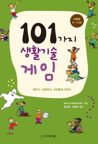 101가지 생활기술 게임(아동용: 6~12세)