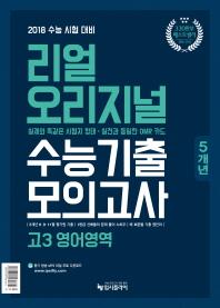고등 영어영역 고3 수능기출 모의고사(5개년)(2018 수능대비)(리얼 오리지널)