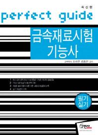 금속재료시험 기능사 필기 실기(2012)