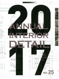 Annual Interior Detail No. 25(2017)(양장본 HardCover)