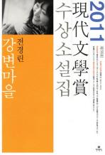 강변마을(2011 제56회 현대문학상 수상소설집) ///6052