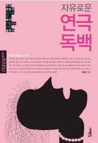 자유로운 연극 독백: 여자 모놀로그 편(모놀로그 2)