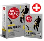 정보처리기사 필기 세트(2011년 특별판)(시나공)(전3권)