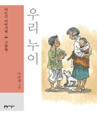 우리 누이(대활자본)(어르신 이야기책 8)