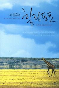 힐링포토(조선희의) (정가17000원)