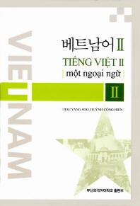 베트남어. 2