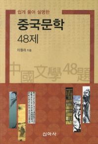 중국문학 48제(쉽게 풀어 설명한)