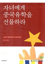 자녀에게 중국유학을 선물하라