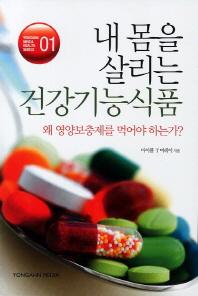 내몸을 살리는 건강기능 식품(Yongahn Media Health Series 1)